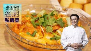 Chef Eric Teo 厨师的秘密?!「辣椒海鲜」《名厨私房菜 Chef's Diary》S2E8 [A SuperSeed™ TV Original]