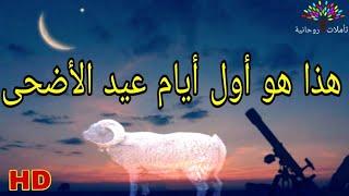 موعد أول أيام عيد الاضحى 2018م 1439 ه فلكيا في المغرب و السعودية العراق مصر و كل الدول العربية#العيد