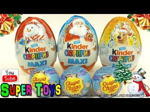 Киндер сюрприз МАКСИ Новогодний новинка 2015-2016 Kinder Surprise MAXI Christmas