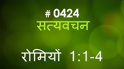 रोमियों - 1 (#0424) Romans Hindi Bible Study Satya Vachan