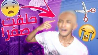حلقت صفر عشان المدرسة !! ( شوفوا كيف طلع شكلي !!! )