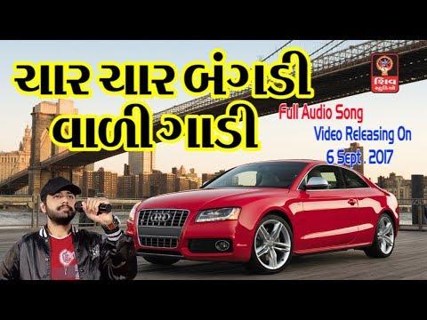 Char Char Bangdi vadi Gadi Gujarati DJ Song Ashapura Maa Na Garba Songs - Gujarati DJ Garba Songs