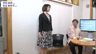 #104 俳優 寺田真実さん ・ 女優 有永美奈子さん