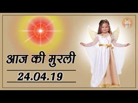 24-04-2019  आज की मुरली  BK Angel  Aaj Ki Murli  Brahma Kumaris  Today&39;s Murli in Hindi