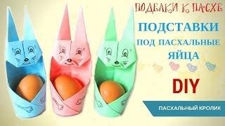 видео Пасхальный кролик из бумаги