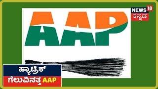 Delhi Election Results 2020:ಮುಂದುವರೆದ Kejriwal ಕಮಾಲ್; ಮೂರನೇ ಬಾರಿ Delhi ಗದ್ದುಗೆಯತ್ತ AAP?