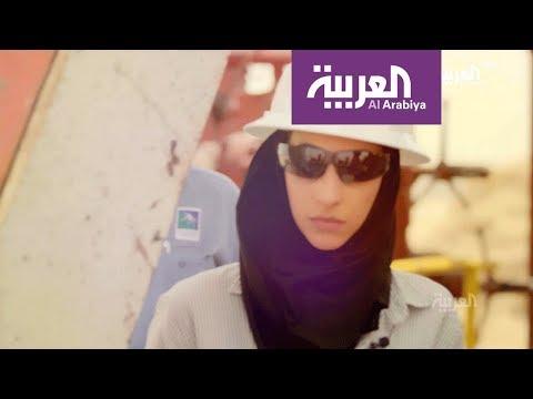 وثائقي -قياديات أرامكو- ... المرأة السعودية تصنع المستقبل
