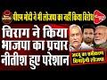Chirag Paswan Seeks Vote For BJP In Bihar Election  Capital TV  Capital TV