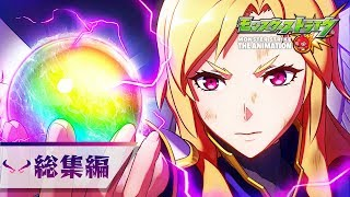 アニメ モンスターストライク公式チャンネルにて毎週土曜19時に最新話配...
