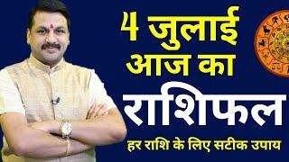 Aaj ka rashifal | 4 July 2020 |Aries to Pisces | मेष से मीन | Horoscope | Santoshi JI