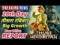 Thugs Of Hindostan 18th Day Box Office Report | 3rd Sunday Collection | Aamir Khan