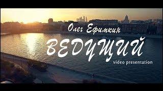 Ведущий ОЛЕГ ЕФИМКИН | PROMO 2017