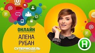 Онлайн-конференция с победительницей шоу «Супермодель по-украински» Аленой Рубан, 8 декабря, 16:00