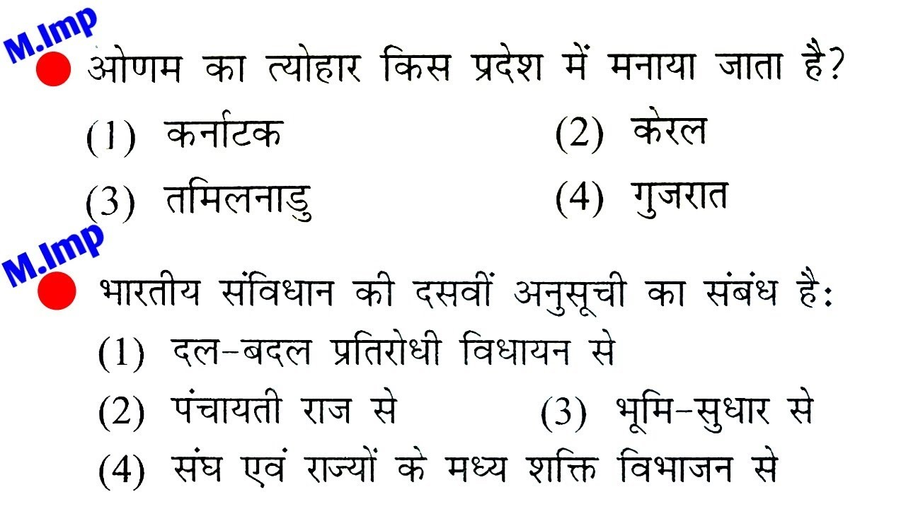 M Imp 50 GK Questions in hindi for #Railway Group D, RPF, SSC, VDO & all  other exams