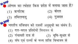 M.Imp 50 GK Questions in hindi for #Railway Group D, RPF, SSC, VDO & all other exams
