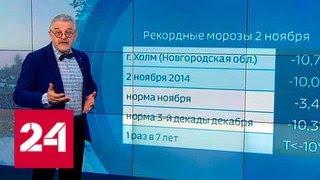 """""""Погода 24"""": в центральной России в праздничные дни потеплеет - Россия 24"""