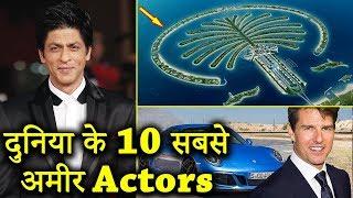 ये हैं दुनिया के 10 सबसे अमीर एक्टर्स | 10 RICHEST Actors in the World