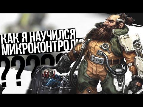 видео: dropzone - КАК Я НАУЧИЛСЯ МИКРОКОНТРОЛЮ (нет)
