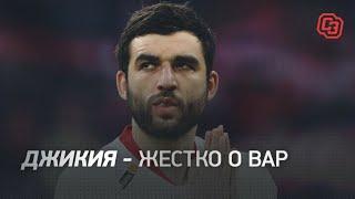 Джикия жестко о ВАР Играем в футбол с 7 8 лет и не знаем правил Спартак проиграл Краснодару