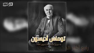 مصر العربية |توماس اديسون .. مخترع أنار العالم