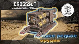 Crossout   Лучшее редкое орудие   РК Оса  