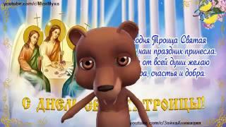 ZOOBE зайка  Весёлое Поздравление с Троицей