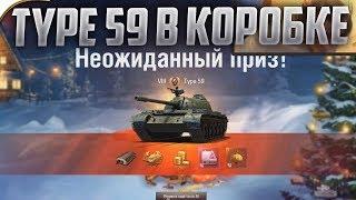 TYPE 59 В КОРОБКЕ ОТ WG! КРУТО!