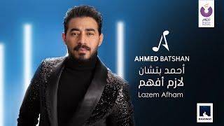 Ahmed Batshan - Lazem Afham (Official Music Video) | 2020 | (أحمد بتشان– لازم أفهم (الكليب الرسمي