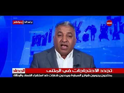 جاسم الحلفي في حصاد اليوم على قناة الشرقية نيوز 22 تموز 208  - نشر قبل 53 دقيقة
