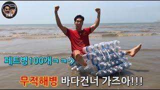 해병대 박민규!! 일본까지 바다 건너가기 초특급 대형 프로젝트!!ㅋㅋㅋㅋㅋㅋ