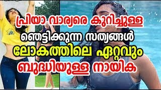 Top Unknown Facts about Priya Varrier | പ്രിയാ വാര...