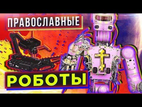 Зашкварные роботы россии