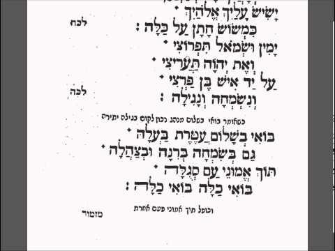 Kabbalath Shabbath 03b L'Cha Dodi Sung  Alkabetz's Piyut  Spanish And Portuguese Minhag London.flv