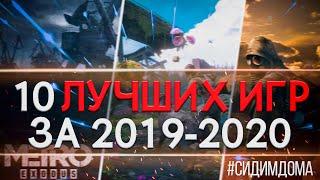 ЛУЧШИЕ ИГРЫ НА ПК 2019 2020 КОТОРЫЕ УЖЕ ВЫШЛИ
