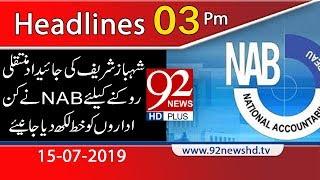 News Headlines | 3 PM | 15 July 2019 | 92NewsHD