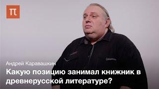 Литературный этикет — Андрей Каравашкин