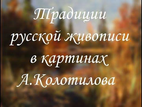 Традиции русской живописи в картинах А Колотилова