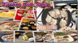 Japanese Cooking for Beginners [20170424] thumbnail