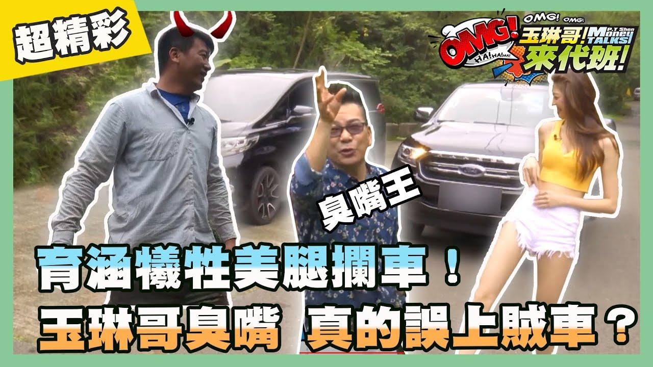 《必看精華》【玉琳哥來代班】EP68-1 沈玉琳 陳育涵 Anny古德
