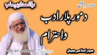 Molana Muhammad Idrees Sahib DA MOR PLAR ADAB AO IHTIRAM