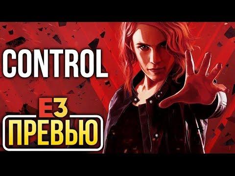Control — Сила