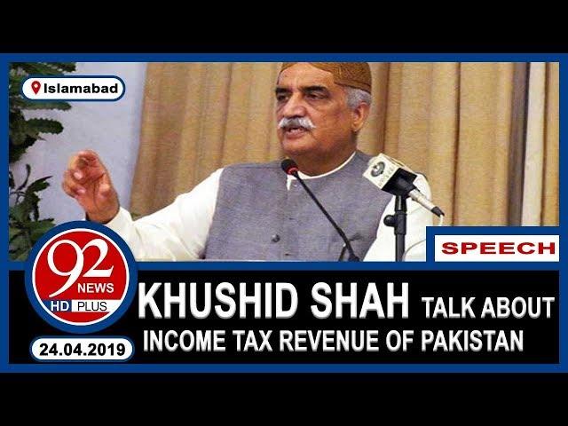 Syed Khurshid Ahmed Shah addresses in National Assembly | 24 April 2019 | 92NewsHD