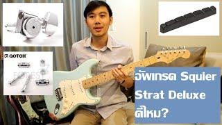คนอวดกีต้าร์ 5 : Squier Deluxe Stratocaster (เวอร์ชั่นอัพเกรด)