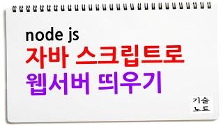 node js 강좌 10줄 코드로 웹 서버 바로 띄우기