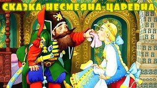 Аудиосказка Несмеяна-царевна | Слушать русские народные сказки