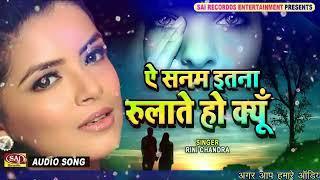 Ae sanam itna rulate ho kyu bhojpuri mp3 song