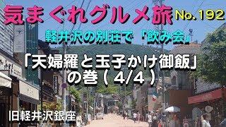気まぐれグルメ旅- No.192(軽井沢の別荘で「飲み会」その4  - 終 -)