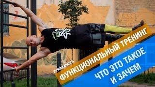 видео Что такое функциональный тренинг