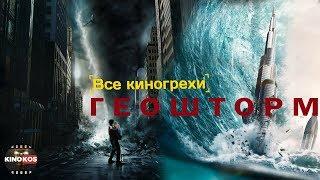 "Все киногрехи  ""Геошторм"""