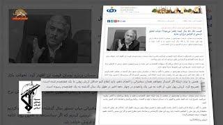 سقوط ارزش ریال و حمله باند خامنهای به باند روحانی – دلار از مرز۵۲۰۰ تومان عبور کرد